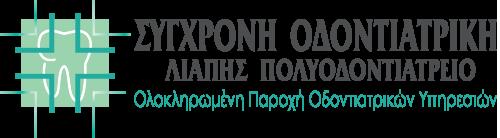 ΣΥΓΧΡΟΝΗ ΟΔΟΝΤΙΑΤΡΙΚΗ - ΛΙΑΠΗΣ